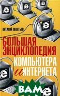 Большая энциклопедия компьютера и Интернета  В. Леонтьев купить