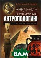 Введение в культурную антропологию  Шелов-Коведяев Ф.В. купить