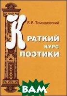 Краткий курс поэтики. 4- е издание  Томашевский Б.В. купить