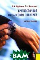 Краткосрочная финансовая политика. 2-е издание  В. А. Щербаков, Е. А. Приходько купить