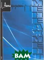 Журнал `Антикризисный менеджмент` №8/2005   купить