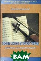 Основи логіки музичної форми (проблеми походження музики).   Іваницький А.І. купить