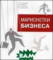 Марионетки бизнеса  Богатырева Н.А., Бобкова О.В. купить