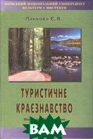 Туристичне краєзнавство  Панкова Є.В. купить