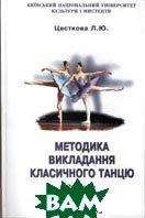 Методика викладання класичного танцю. Підручник.   Цвєткова Л. Ю. купить