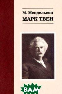 Марк Твен  Мендельсон М.О.  купить