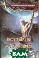 Історія туризму.  Устименко Л. М.,   Афанасьєв І. Ю. купить