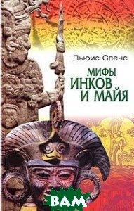 Мифы инков и майя.  Спенс Л. купить