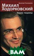 Михаил Ходорковский. Узник тишины  Панюшкин В. купить