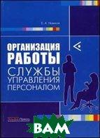 Организация работы службы управления персоналом  Новиков Е.А. купить