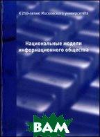 Национальные модели информационного общества  Вартанова Е. купить