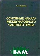 Основные начала международного частного права  Макаров А.Н купить