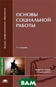 Основы социальной работы.  4-е издание  Басова В.М., Басов Н.Ф.  купить