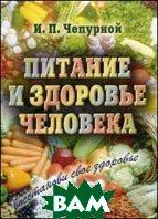 Питание и здоровье человека  Чепурной И.П.  купить