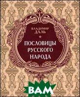 Пословицы русского народа. В 3 томах  Даль В. купить