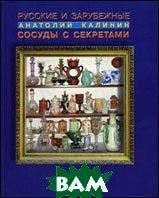 Русские и зарубежные сосуды с секретами  Калинин А купить