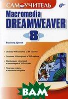 Самоучитель Macromedia Dreamweaver 8  В.  Дронов купить