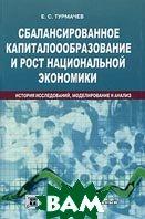 Сбалансированное капиталообразование и рост национальной экономики. История исследований, моделирование и анализ  Е. С. Турмачев купить