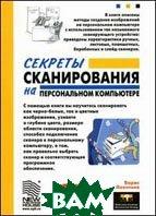 Секреты сканирования на ПК  Леонтьев Б. купить
