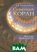 Сияющий Коран. Взгляд библеиста  Щедровицкий Д.В. купить