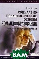 Социально-психологические основы командообразования: методология и базовые техники  Ильин В.А. купить