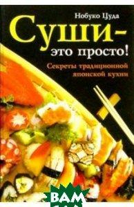 Суши - это просто! Секреты традиционной японской кухни  Нобуко Цуда купить