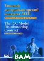 Типовой дистрибьюторский контракт МТП. Монопольный импортер-дистрибьютор   купить