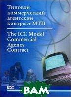 Типовой коммерческий агентский контракт МТП / The ICC Model Commercial Agency Contract    купить