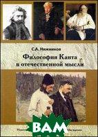 Философия Канта в отечественной мысли  Нижников С.А. купить