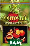 Фиточай. Золотые рецепты  Славгородская Л.Н.  купить