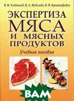 Эспертиза мяса и мясных продуктов. 2-е издание  Хлебников В.И., Жебелева И.А. купить