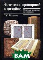 Эстетика пропорций в дизайне. Система книжных пропорций.   Водчиц С.С.  купить
