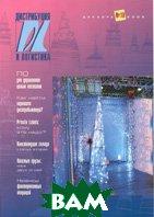 Журнал `Дистрибуция и логистика` №10 (декабрь) 2005   купить