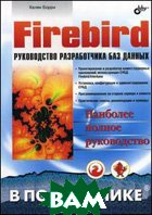 Firebird. Руководство разработчика баз данных  Борри Х. купить