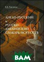 Англо-русский и русско-английский словарь искусств  Токмина Е.А купить