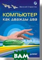 Компьютер как дважды два (+CD)    В.Старостин купить