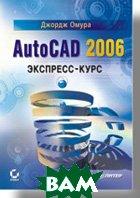 AutoCAD 2006. Экспресс-курс    Дж.Омура купить