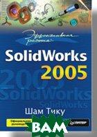 Эффективная работа: SolidWorks 2005  Ш.Тику купить