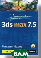 Эффективная работа: 3ds max 7.5 (+CD)  Маров М.Н. купить