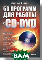 50 программ для работы с CD и DVD (+CD)   Донцов Д. А. купить