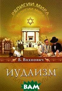 Иудаизм. Религии мира  Вихнович В. Л. купить