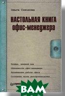 Настольная книга офис-менеджера  О.Соколова купить