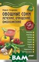 Овощные соки: лечение, очищение, омоложение   купить