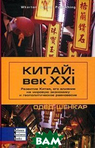 Китай: век ХХI / The Chinese Century : The Rising Chinese Economy and Its Impact on the Global Economy, the Balance of Power, and Your Job  