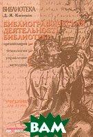 Библиографическая деятельность библиотеки: организация, управление, технология  Коготков Д.Я. купить