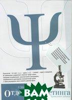Журнал `Отдел маркетинга` №9/2005   купить