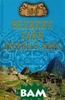 100 великих тайн Древнего мира.  Н. Н. Непомнящий  купить