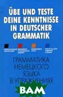 Грамматика немецкого языка в упражнениях и тестах.  Силаева Т.А. купить