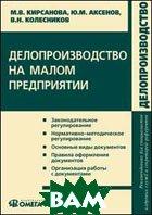 Делопроизводство на малом предприятии. 2-е издание  Колесников В.Н., Аксенов Ю.М., Кирсанова М.В.  купить