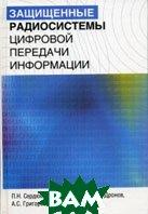 Защищенные радиосистемы цифровой передачи информации  Сердюков П.Н. купить